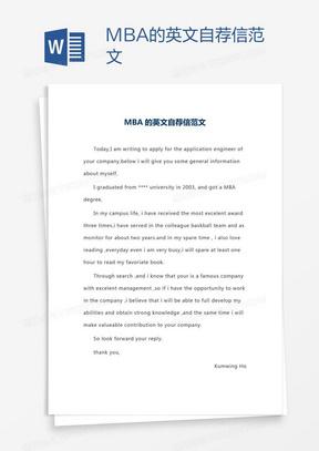 MBA的英文自荐信范文