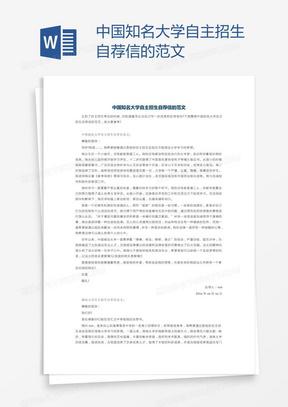 中国知名大学自主招生自荐信的范文