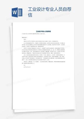 工业设计专业人员自荐信