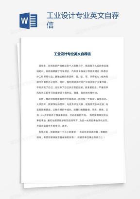 工业设计专业英文自荐信