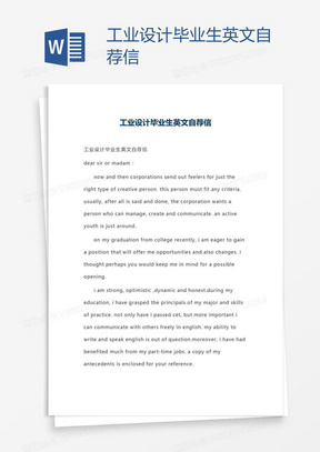 工业设计毕业生英文自荐信