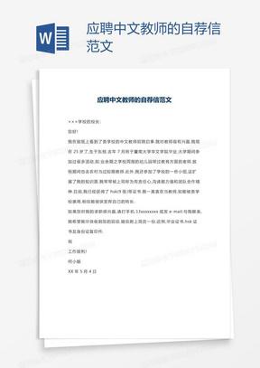 应聘中文教师的自荐信范文