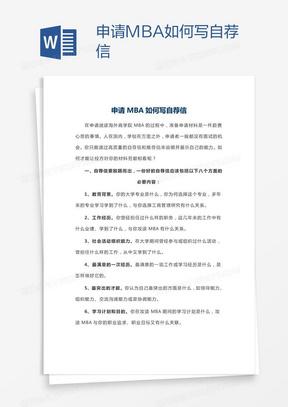 申请MBA如何写自荐信