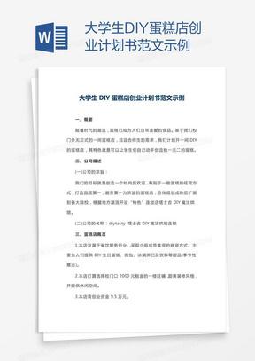 大学生DIY蛋糕店创业计划书范文示例