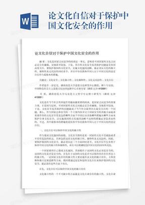 论文化自信对于保护中国文化安全的作用