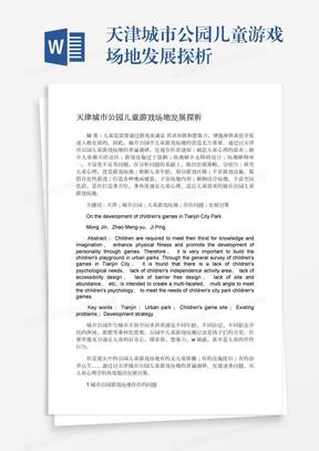 天津城市公园儿童游戏场地发展探析