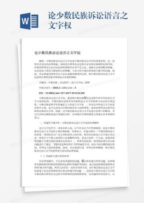 论少数民族诉讼语言之文字权