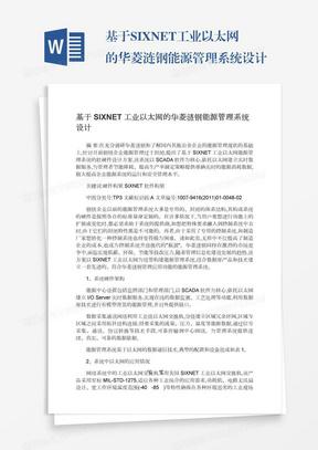 基于SIXNET工业以太网的华菱涟钢能源管理系统设计