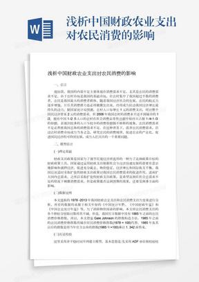 浅析中国财政农业支出对农民消费的影响