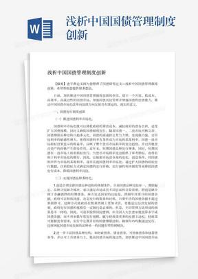 浅析中国国债管理制度创新