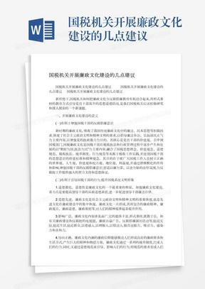 国税机关开展廉政文化建设的几点建议