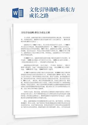文化引导战略:新东方成长之路