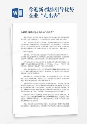 """徐迎新:继续引导优势企业""""走出去"""""""