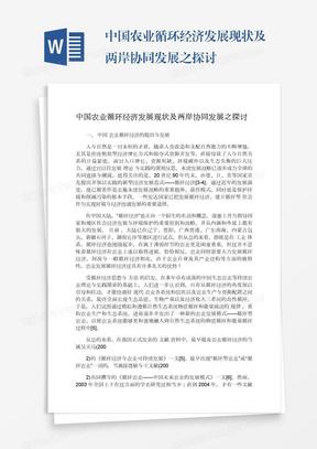 中国农业循环经济发展现状及两岸协同发展之探讨