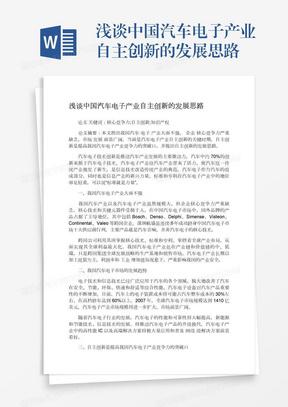 浅谈中国汽车电子产业自主创新的发展思路
