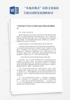 """""""本地再现式""""民俗文化旅游主题公园新发展战略探讨"""