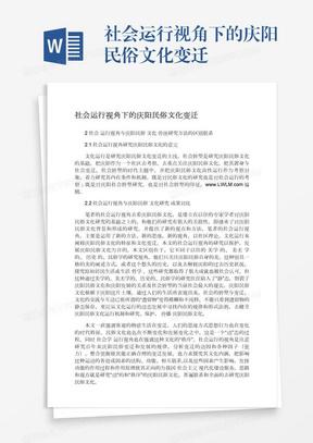 社会运行视角下的庆阳民俗文化变迁