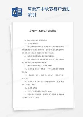 房地产中秋节客户活动策划