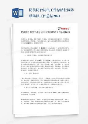 防洪防台防汛工作总结社区防洪防汛工作总结2021