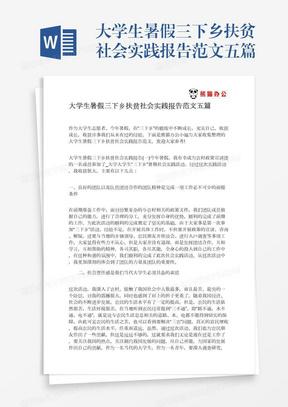 大学生暑假三下乡扶贫社会实践报告范文五篇