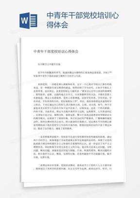 中青年干部党校培训心得体会
