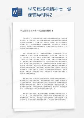 学习焦裕禄精神七一党课辅导材料2