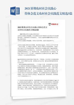 2021暑期农村社会实践心得体会范文农村社会实践范文精选3篇