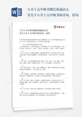 八月十五中秋节微信祝福语大全关于八月十五中秋节的诗句、佳句