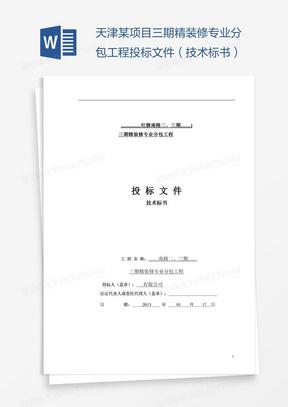天津某项目三期精装修专业分包工程投标文件(技术标书)