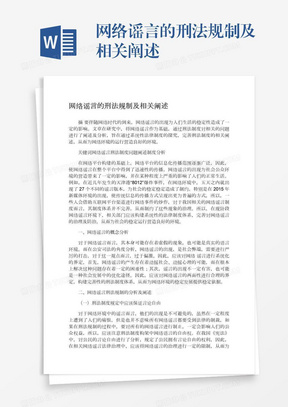 网络谣言的刑法规制及相关阐述
