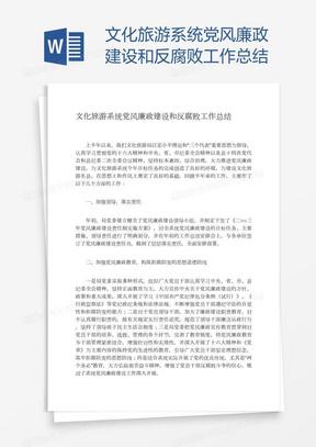 文化旅游系统党风廉政建设和反腐败工作总结