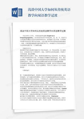 浅谈中国大学如何从传统英语教学向双语教学过渡