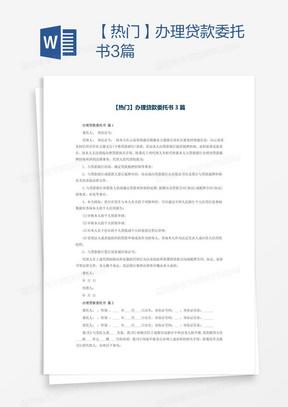 【热门】办理贷款委托书3篇