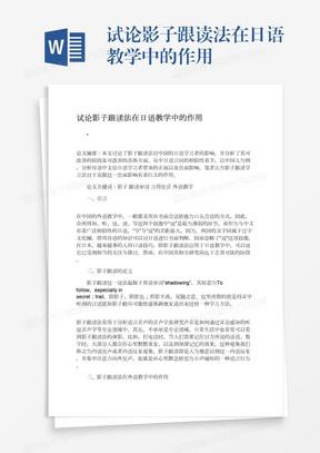 试论影子跟读法在日语教学中的作用