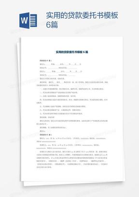 实用的贷款委托书模板6篇