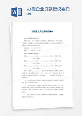 办理企业贷款授权委托书
