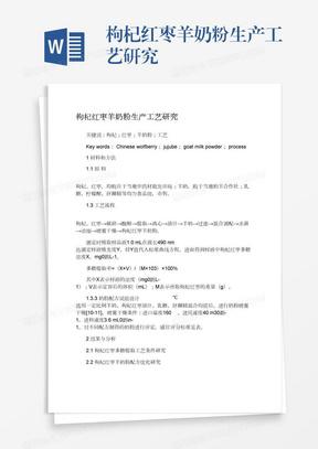 枸杞红枣羊奶粉生产工艺研究