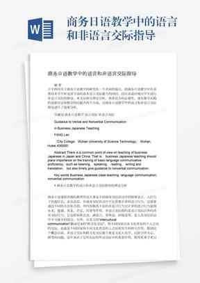 商务日语教学中的语言和非语言交际指导