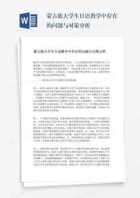 蒙古族大学生日语教学中存在的问题与对策分析