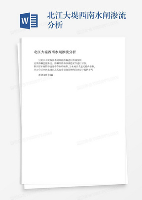 北江大堤西南水闸渗流分析