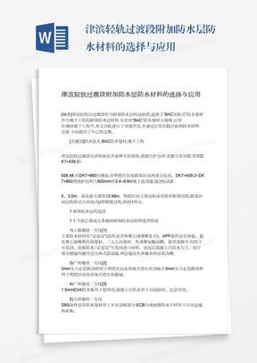 津滨轻轨过渡段附加防水层防水材料的选择与应用