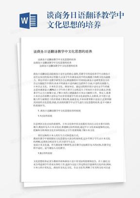谈商务日语翻译教学中文化思想的培养