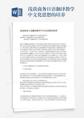 浅谈商务日语翻译教学中文化思想的培养