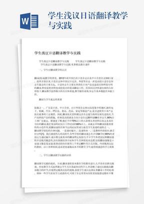 学生浅议日语翻译教学与实践