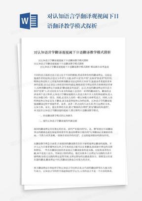 对认知语言学翻译观视阈下日语翻译教学模式探析