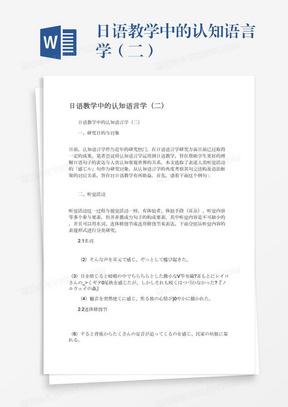日语教学中的认知语言学(二)