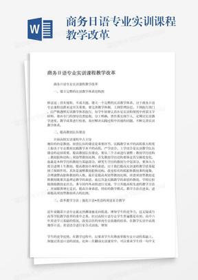 商务日语专业实训课程教学改革