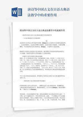 唐诗等中国古文在日语古典语法教学中的重要作用