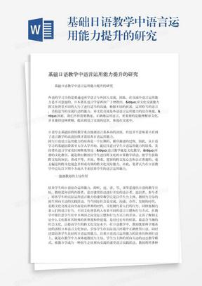 基础日语教学中语言运用能力提升的研究