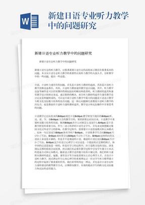 新建日语专业听力教学中的问题研究
